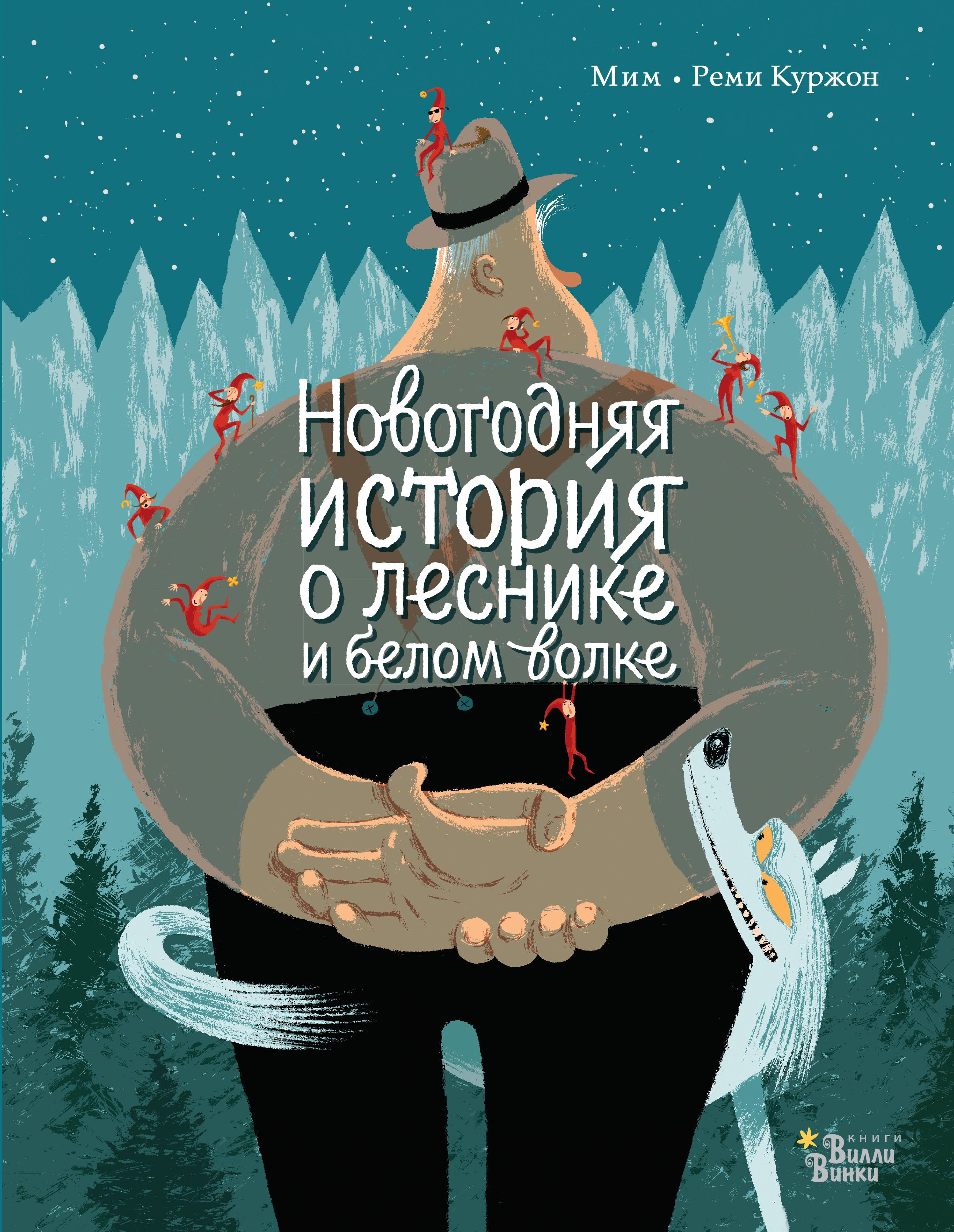Мим Новогодняя история о леснике и белом волке новогодняя книга с волшебными лабиринтами и чудесами