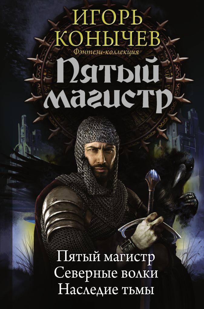 Игорь Конычев - Пятый магистр обложка книги