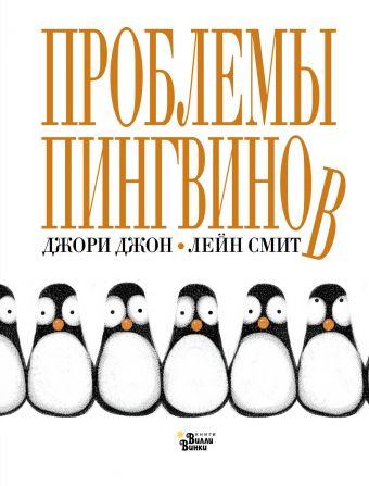 Проблемы пингвинов Джори Джон