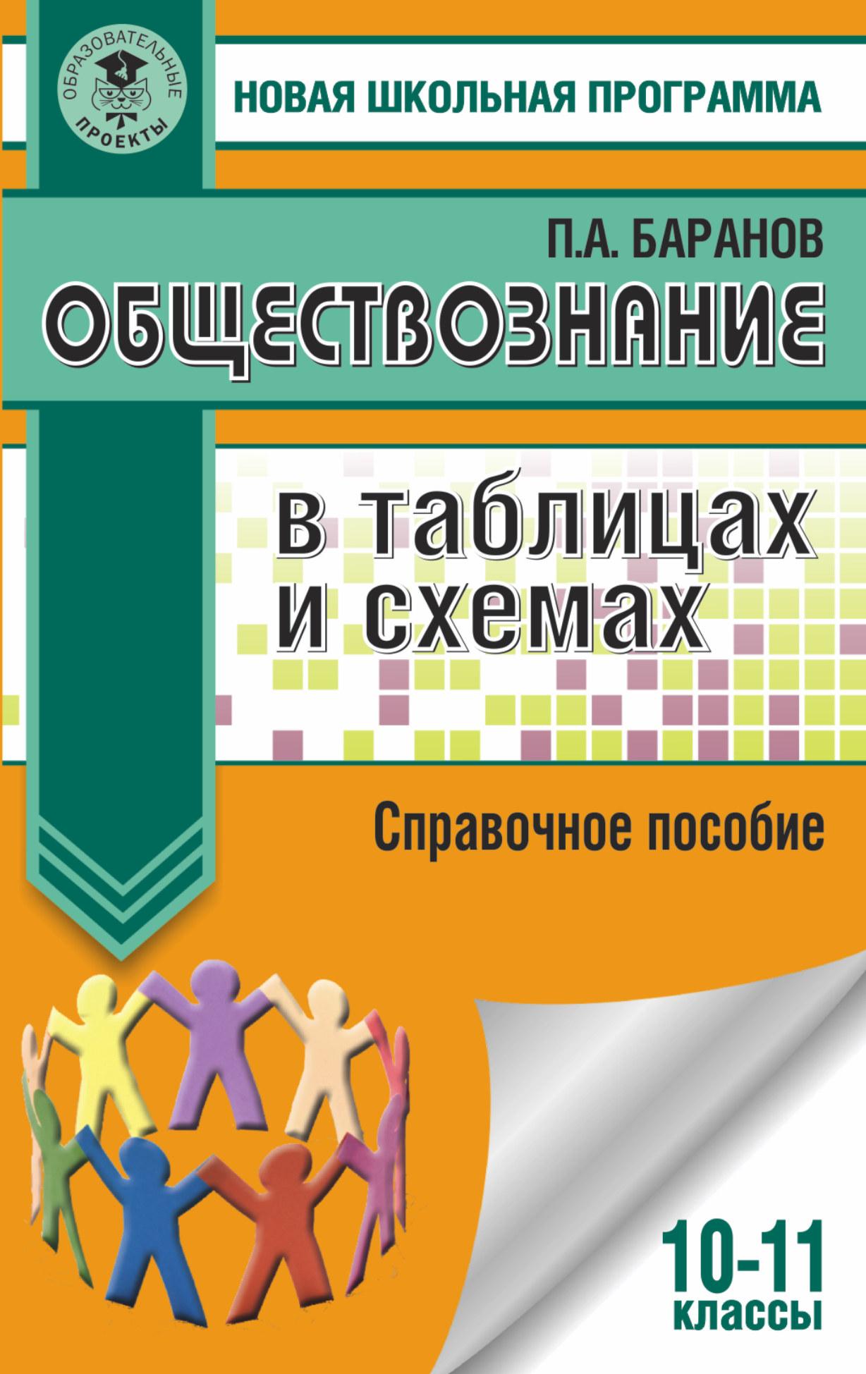 Обществознание в таблицах и схемах. Справочное пособие. 10-11 классы от book24.ru