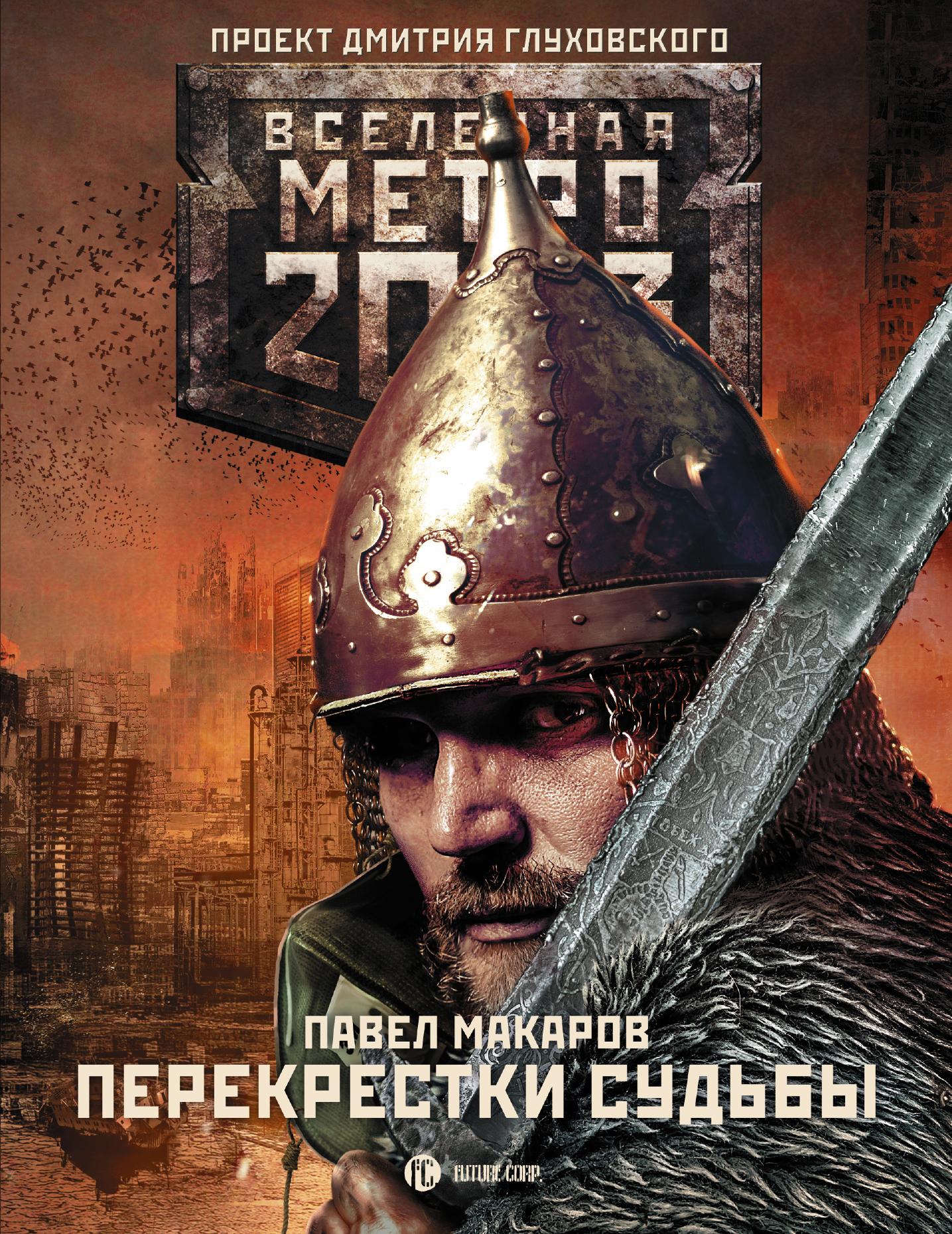 Макаров П. Метро 2033: Перекрестки судьбы метро 2033 новая опасность комплект из 3 х книг