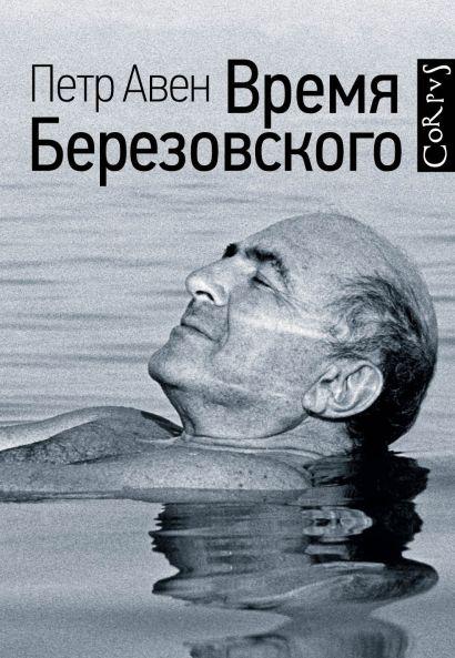 Время Березовского - фото 1