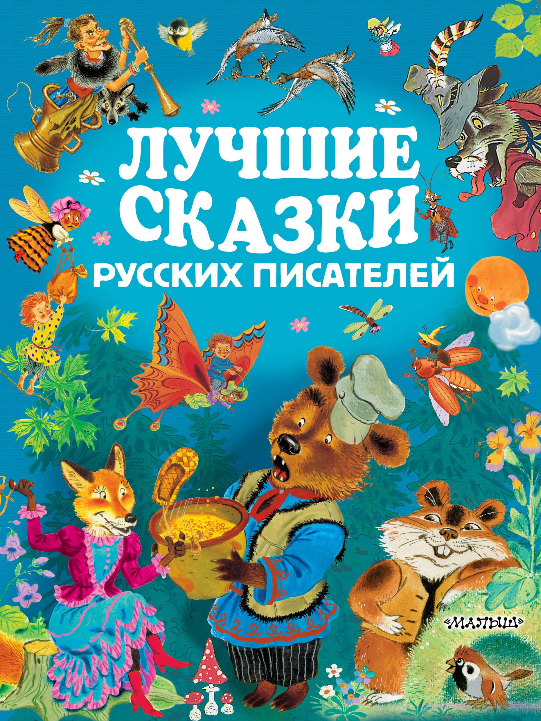 . Лучшие сказки русских писателей сказки и рассказы русских писателей