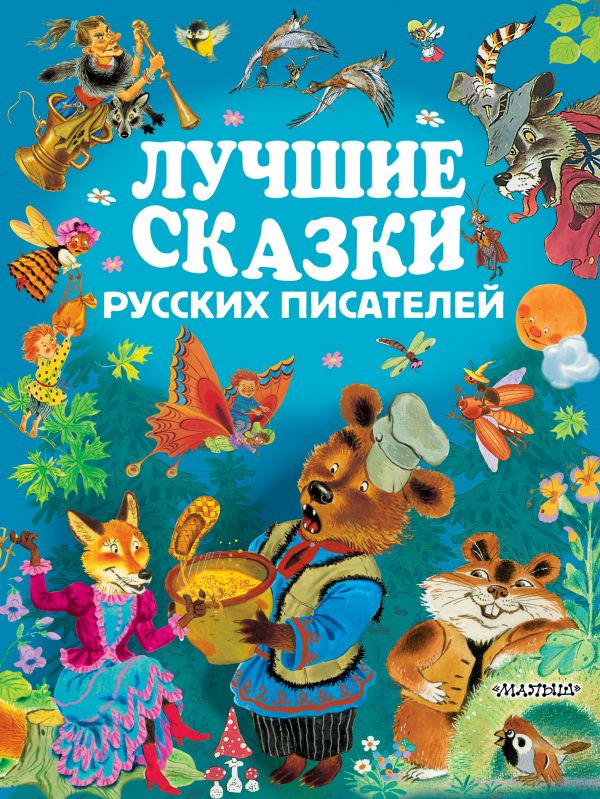 Лучшие сказки русских писателей .