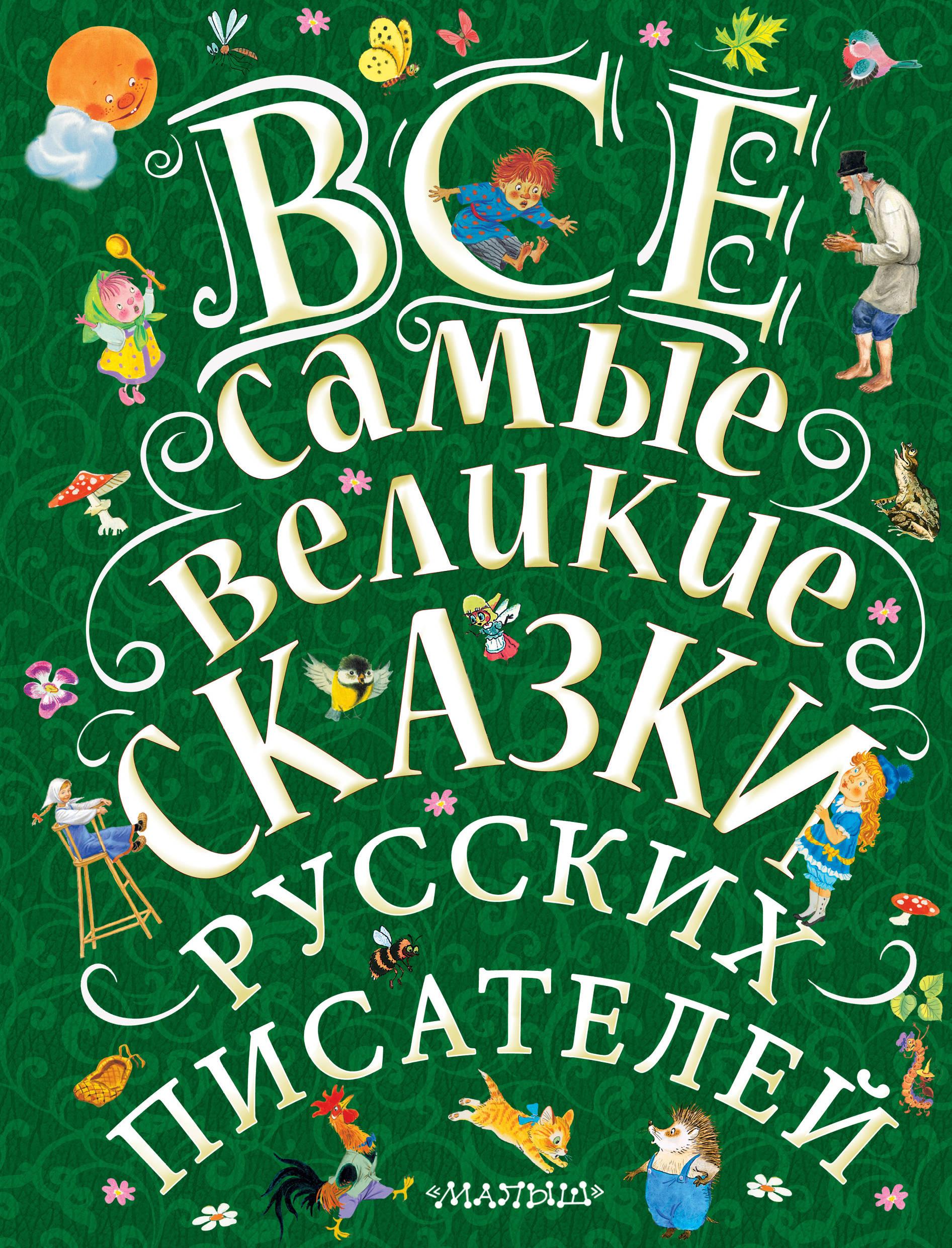 Маршак С.Я. Все самые великие сказки русских писателей сказки и рассказы русских писателей