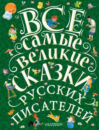 Все самые великие сказки русских писателей А.С. Пушкин, Л.Н. Толстой, А.Н. Толстой, М.Горький, С.Маршак и др.