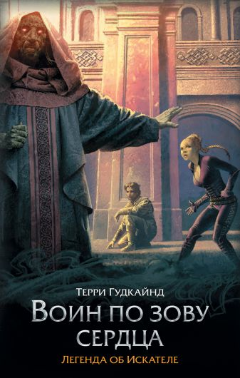 Терри Гудкайнд - Воин по зову сердца обложка книги