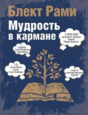 Блект Рами - Мудрость в кармане обложка книги