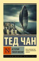 Чан Т. - История твоей жизни' обложка книги