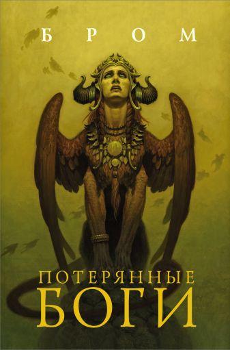 Джеральд Бром - Потерянные боги обложка книги
