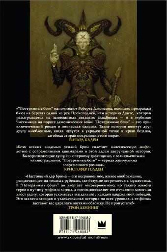 Потерянные боги Джеральд Бром