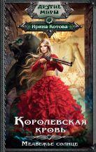 Котова И.В. - Королевская кровь. Медвежье солнце' обложка книги