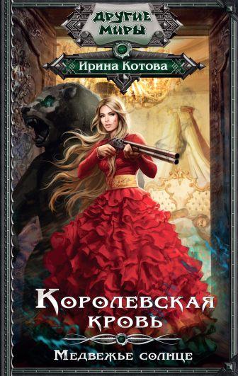 Ирина Котова - Королевская кровь. Медвежье солнце обложка книги