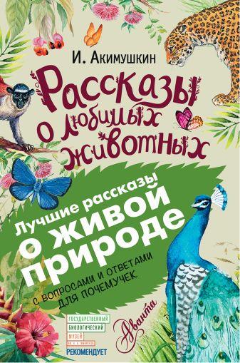 И. Акимушкин - Рассказы о любимых животных обложка книги