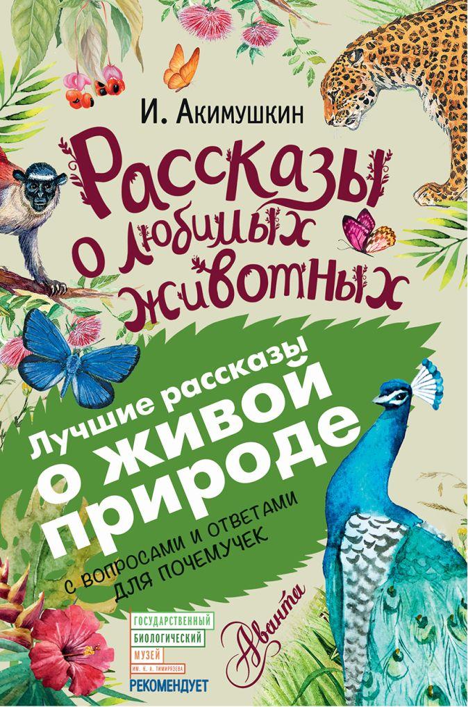 Рассказы о любимых животных И. Акимушкин