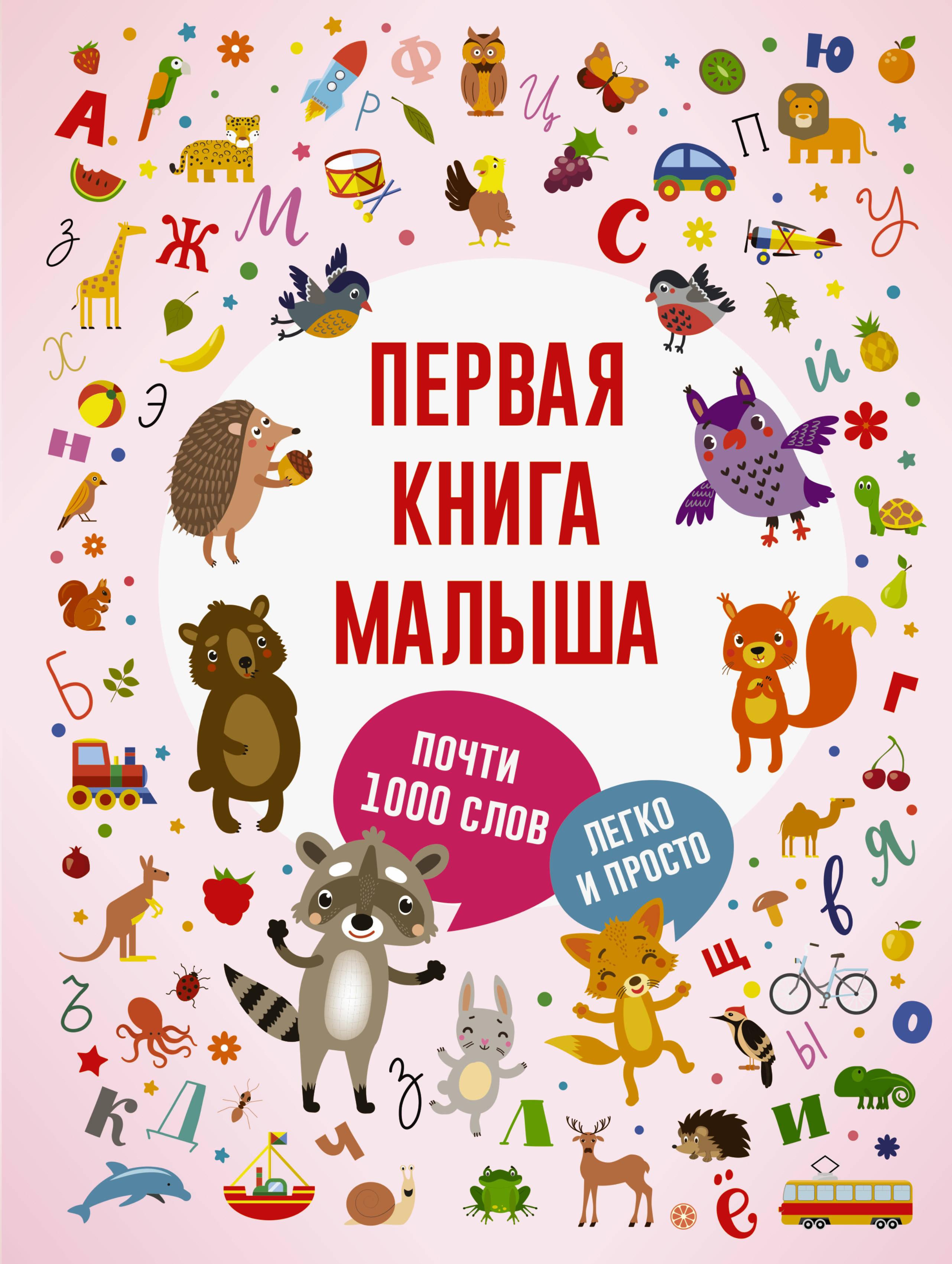 . Первая книга малыша гордон ю книга про буквы от аа до яя