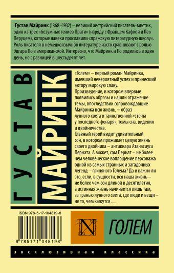 Голем Густав Майринк