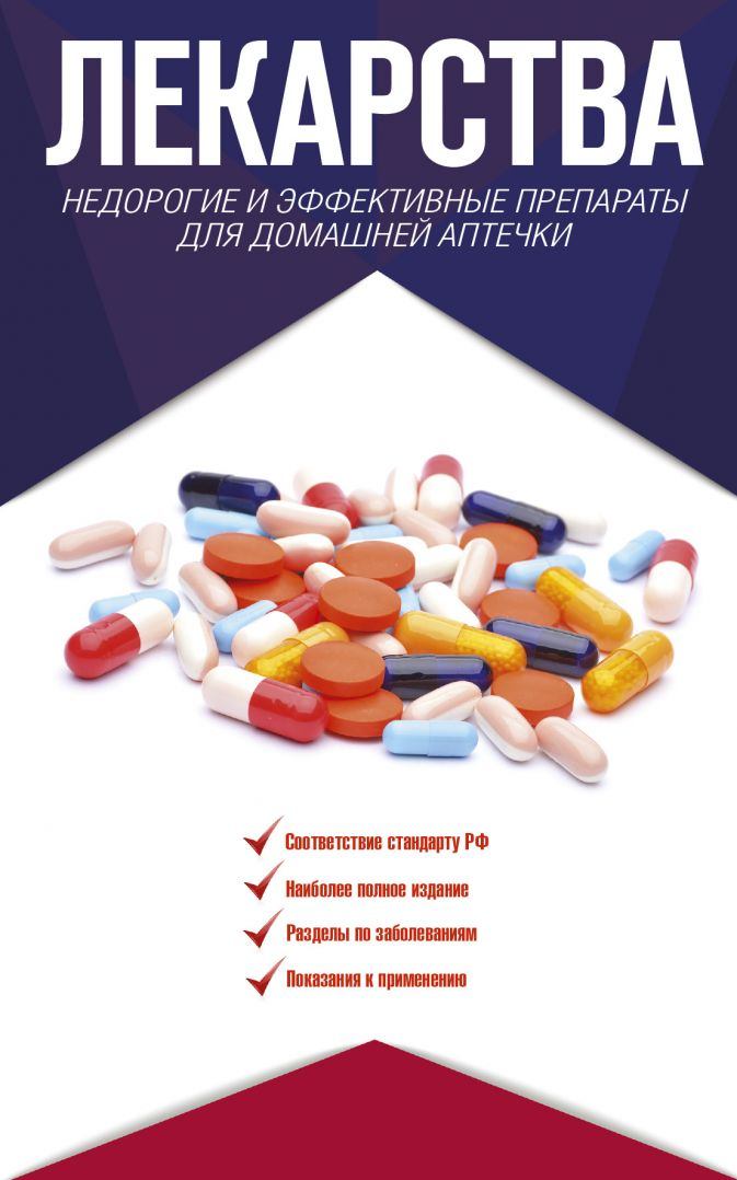 Аляутдин Р.Н. - Лекарства. Недорогие и эффективные препараты для домашней аптечки обложка книги