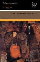 Малькольм Лаури - У подножия вулкана' обложка книги