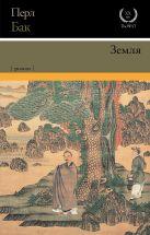 Перл Бак - Земля' обложка книги