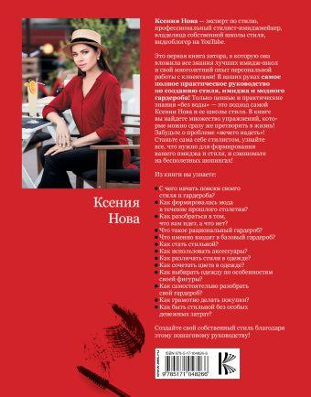 Создай свой стиль. Пошаговое руководство по созданию умного гардероба Ксения Нова