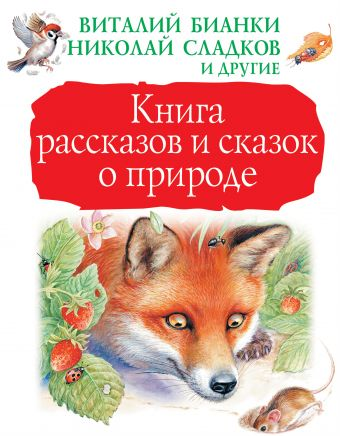 Книга рассказов и сказок о природе Сладков Н.И., Бианки В.В., Паустовский К.Г., Пришвин М.М.