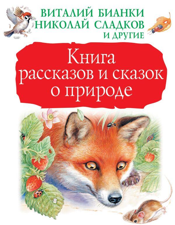 Книга рассказов и сказок о природе Бианки В.В., Паустовский К.Г., Пришвин М.М.,Сладков Н.И.,