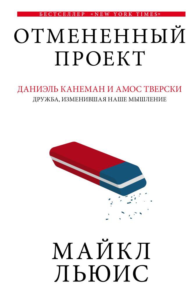 Майкл Льюис - Отмененный проект обложка книги