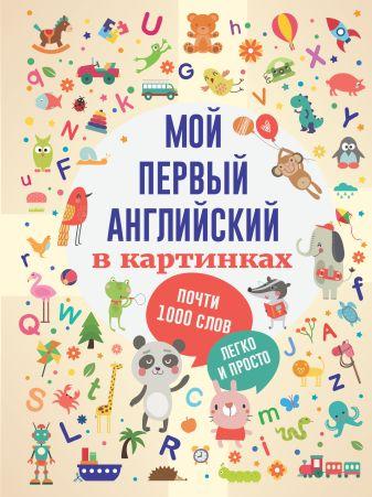 пер. с англ, М. Тютиной - Мой первый английский в картинках обложка книги