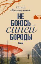 Сана Валиулина - Не боюсь Синей Бороды' обложка книги