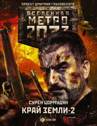 Сурен Цормудян - Метро 2033: Край земли-2. Огонь и пепел обложка книги
