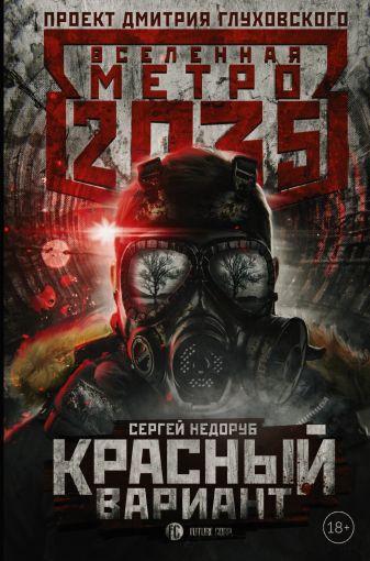 Сергей Недоруб - Метро 2035: Красный вариант обложка книги