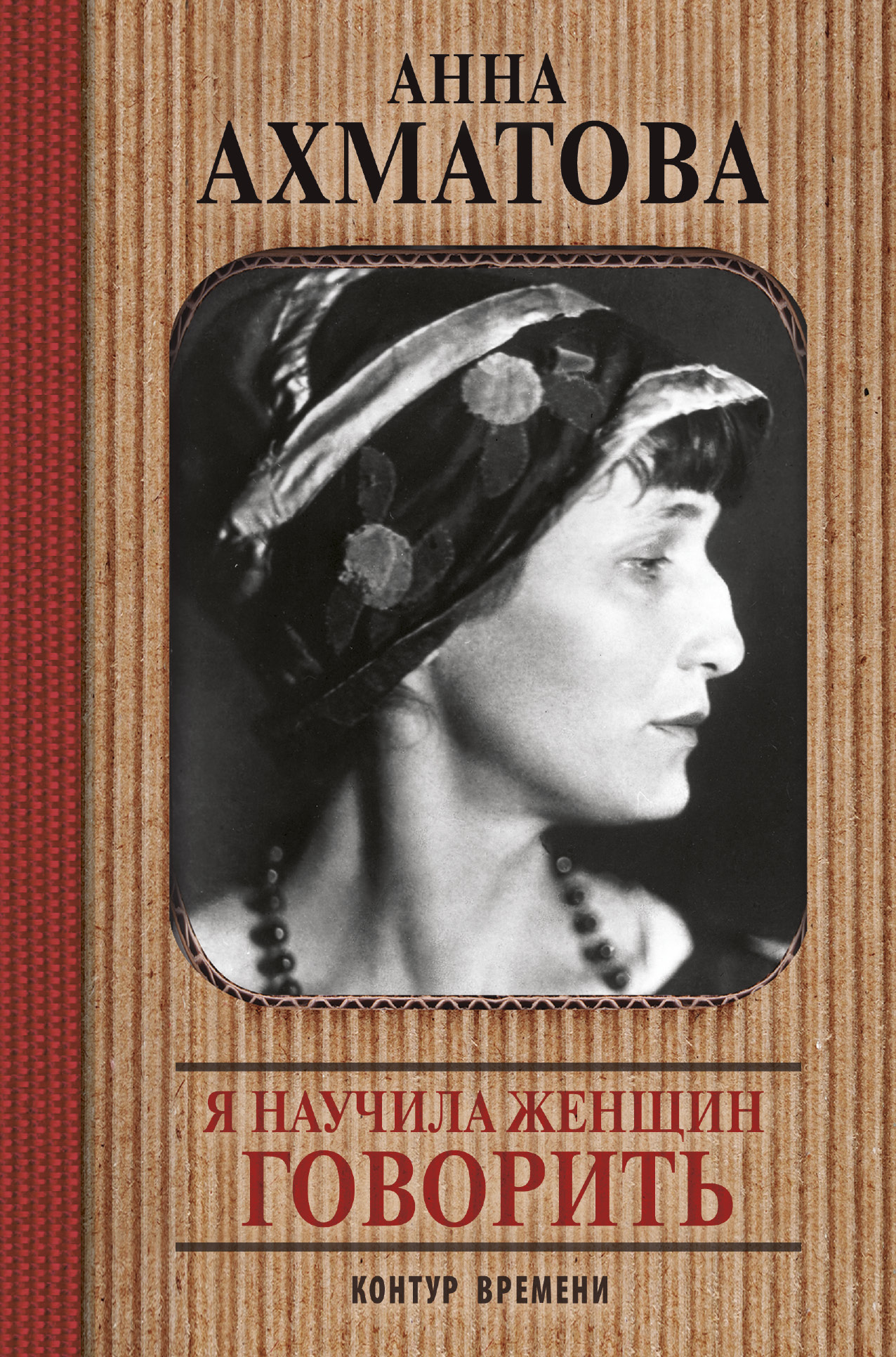Ахматова А.А. Я научила женщин говорить ахматова анна андреевна я научила женщин говорить