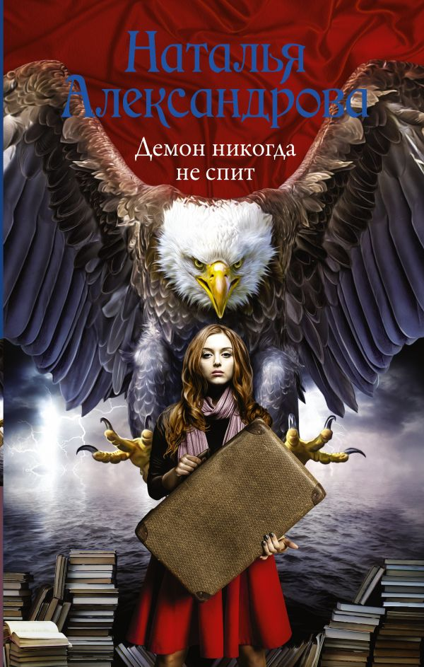 Демон никогда не спит Александрова Наталья