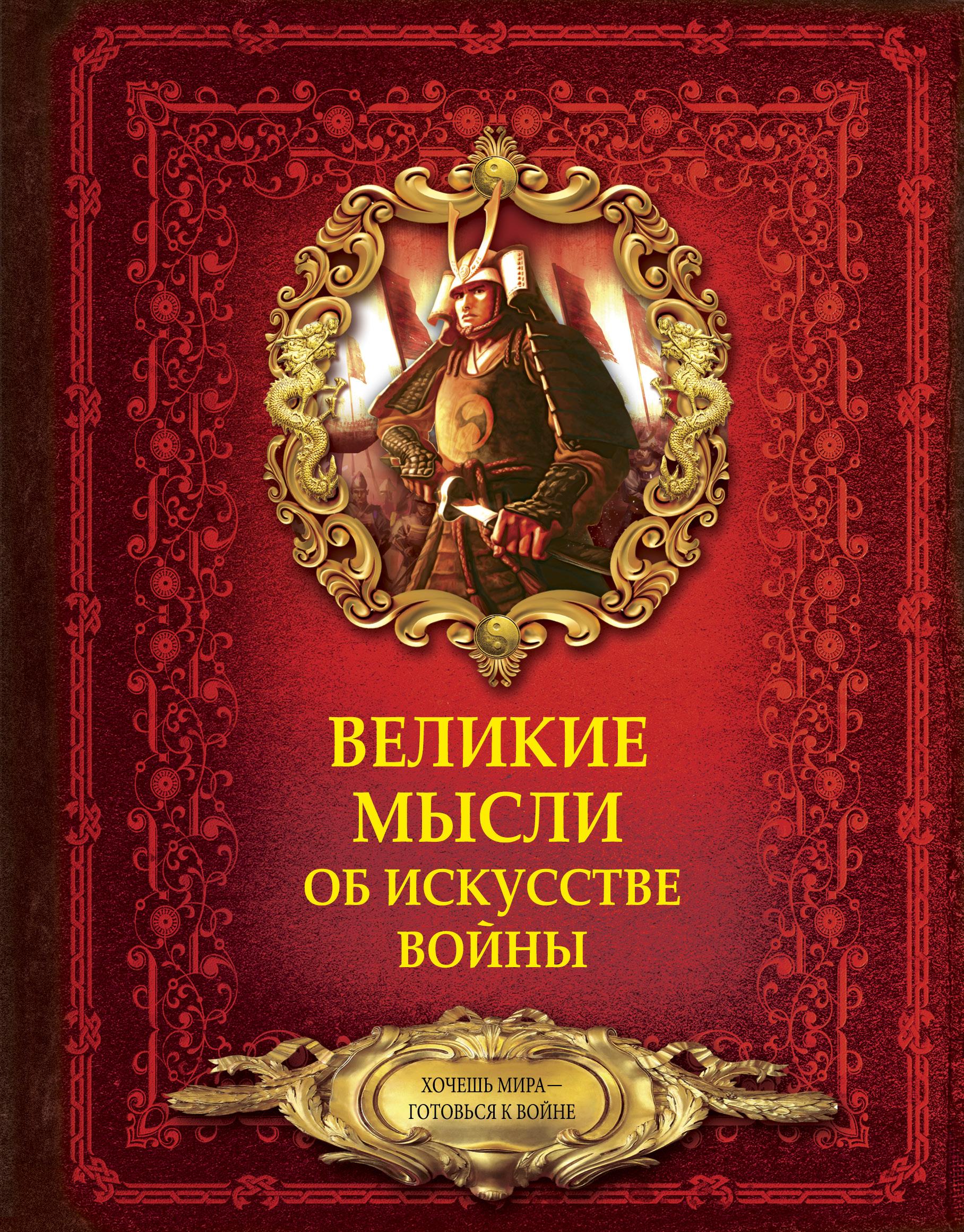 Волковский Д.Н. Великие мысли об искусстве войны волковский дмитрий николаевич великие мысли об искусстве войны