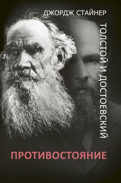 Толстой и Достоевский: противостояние - фото 1