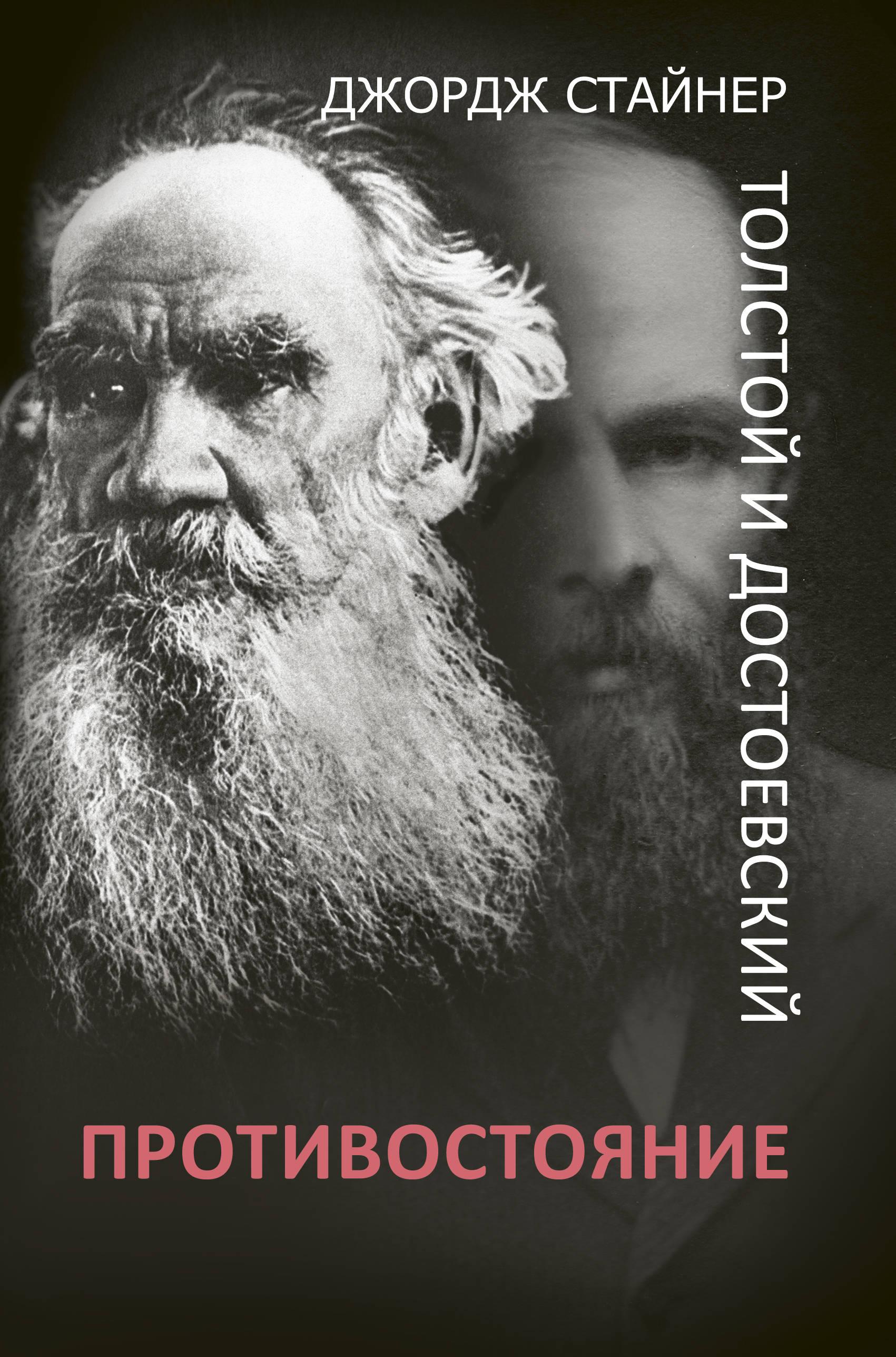 Стайнер Джордж Толстой и Достоевский: противостояние
