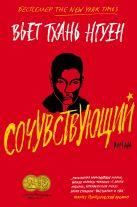 Нгуен В. - Сочувствующий' обложка книги