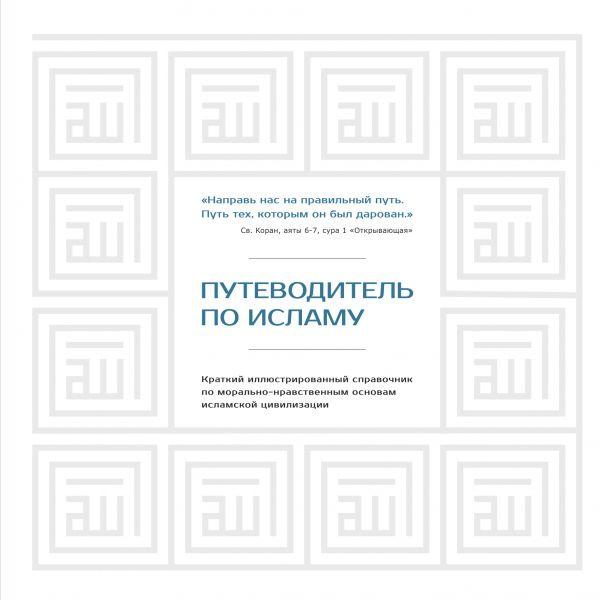 Диб Хусам Путеводитель по исламу путеводитель по зарубежным культурным центрам в москве