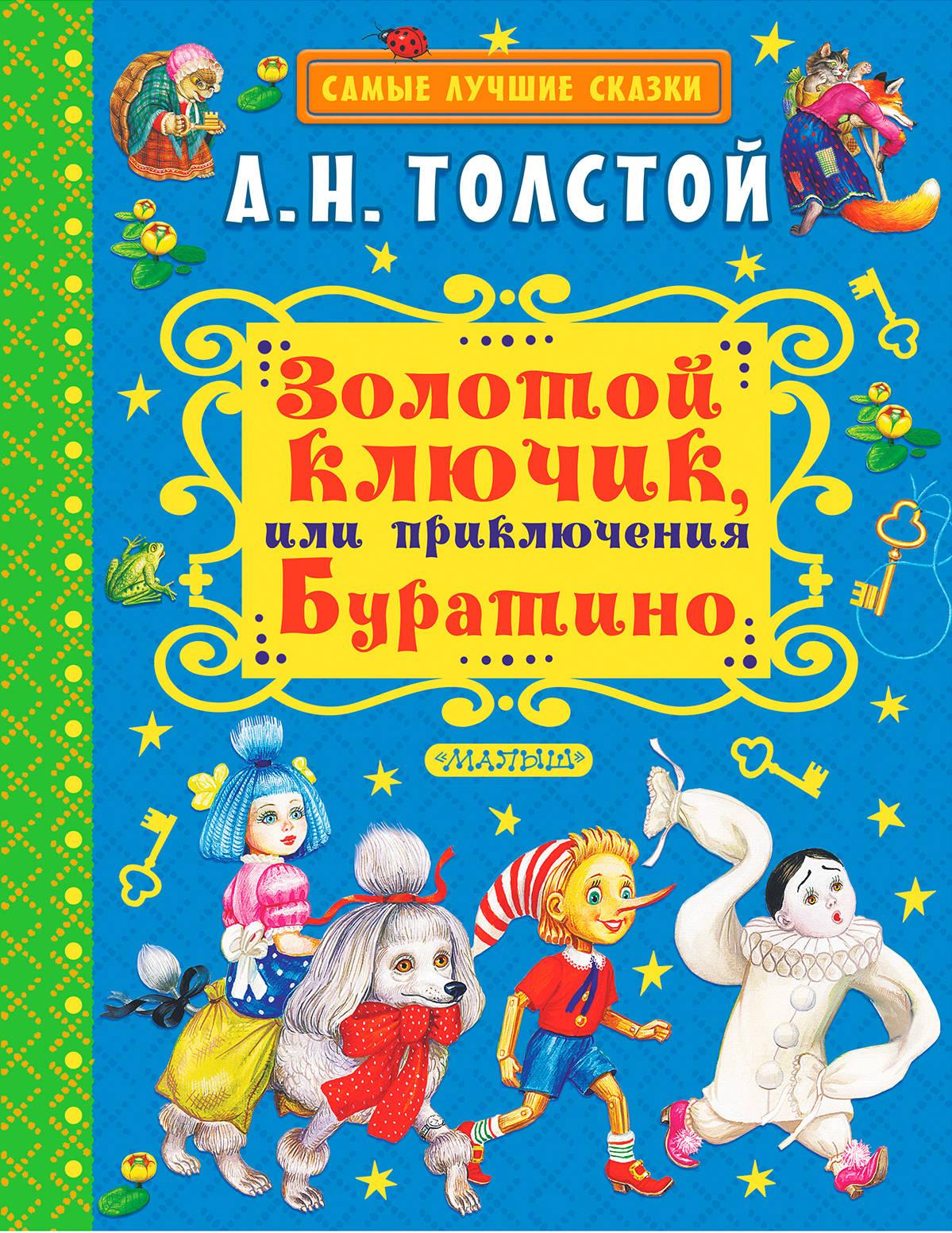 Толстой А.Н. Золотой ключик, или Приключения Буратино приключения буратино ремастированный dvd