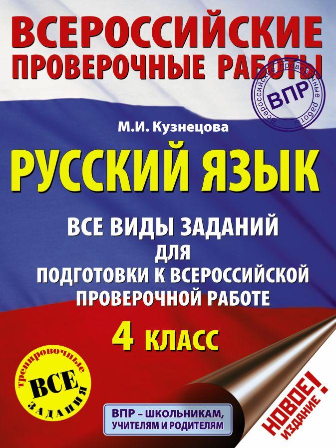 М. И. Кузнецова - Русский язык. Все виды заданий для подготовки к всероссийской проверочной работе. 4 класс обложка книги