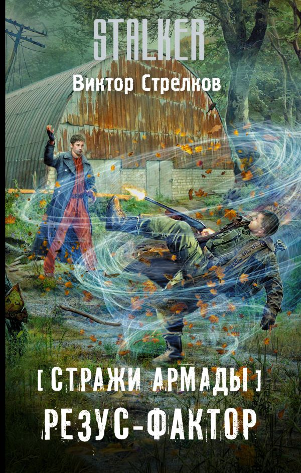 Стрелков Виктор Александрович Стражи Армады. Резус-фактор