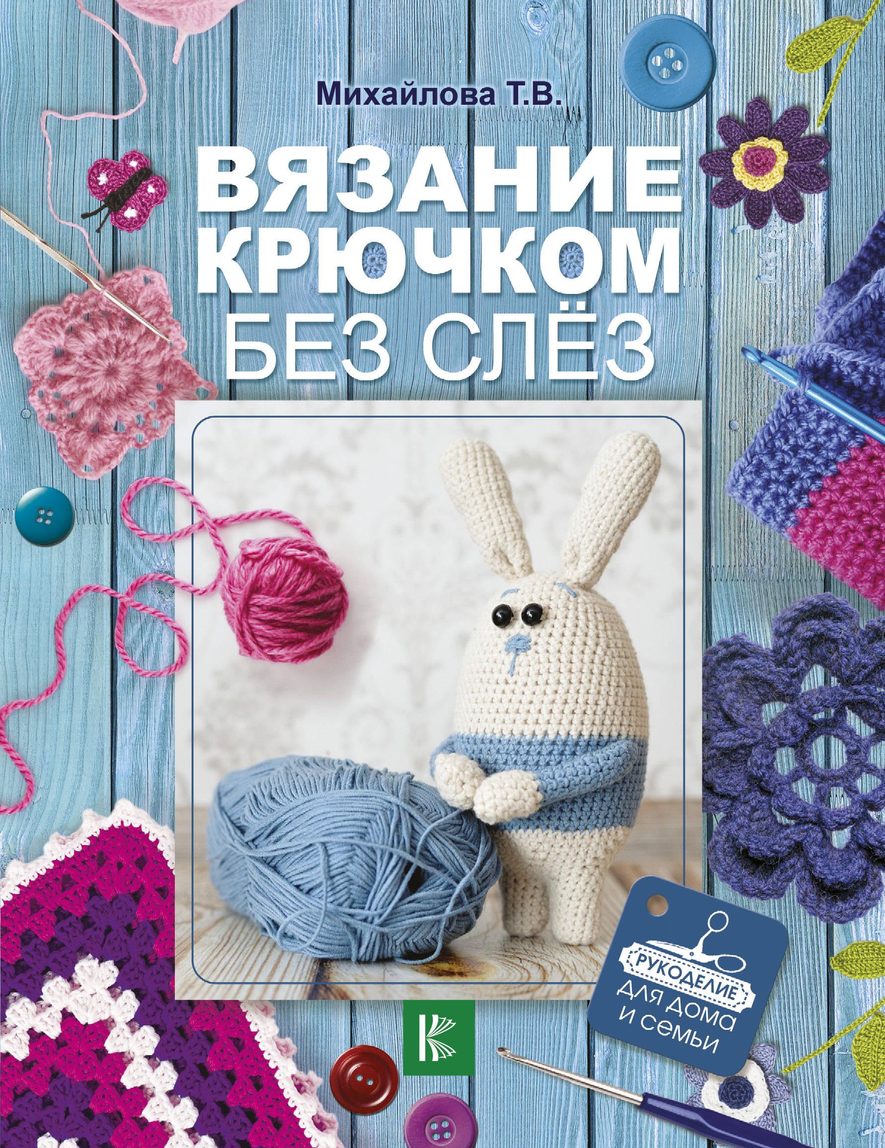 Михайлова Т.В. Вязание крючком без слёз