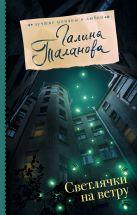 Таланова Г. - Светлячки на ветру' обложка книги