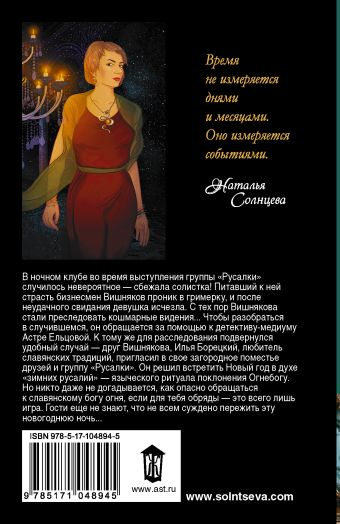 Золотой гребень для русалки Наталья Солнцева