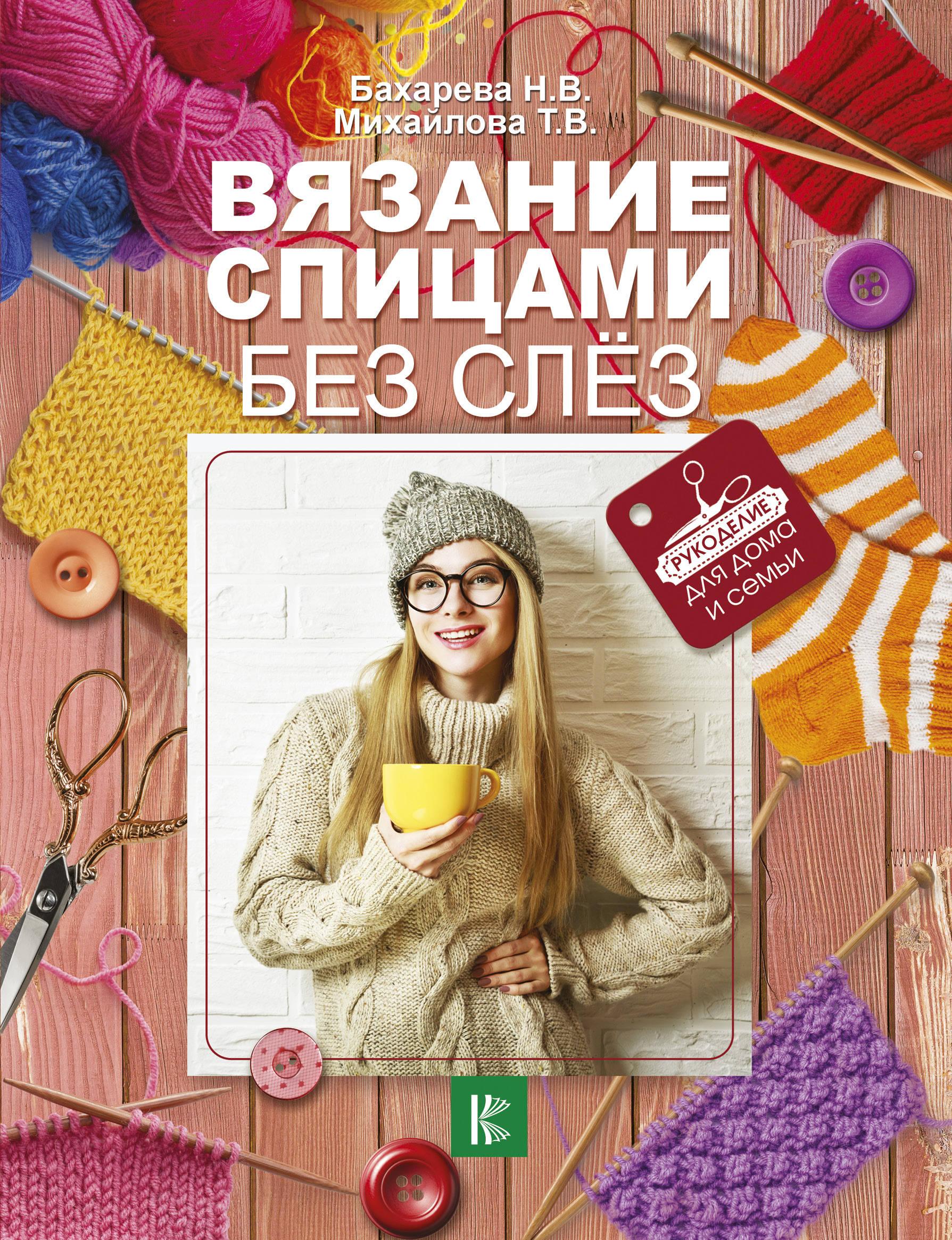 Бахарева Н.В. Вязание спицами без слёз