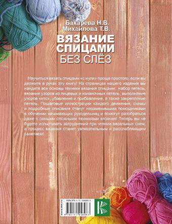 Вязание спицами без слёз Бахарева Н.В.