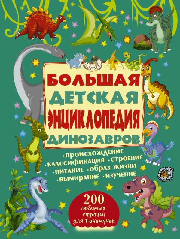 Большая детская энциклопедия динозавров ( .  )