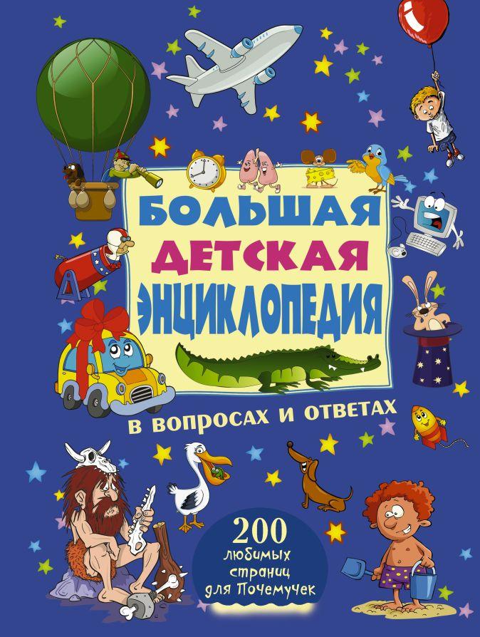 Большая детская энциклопедия в вопросах и ответах