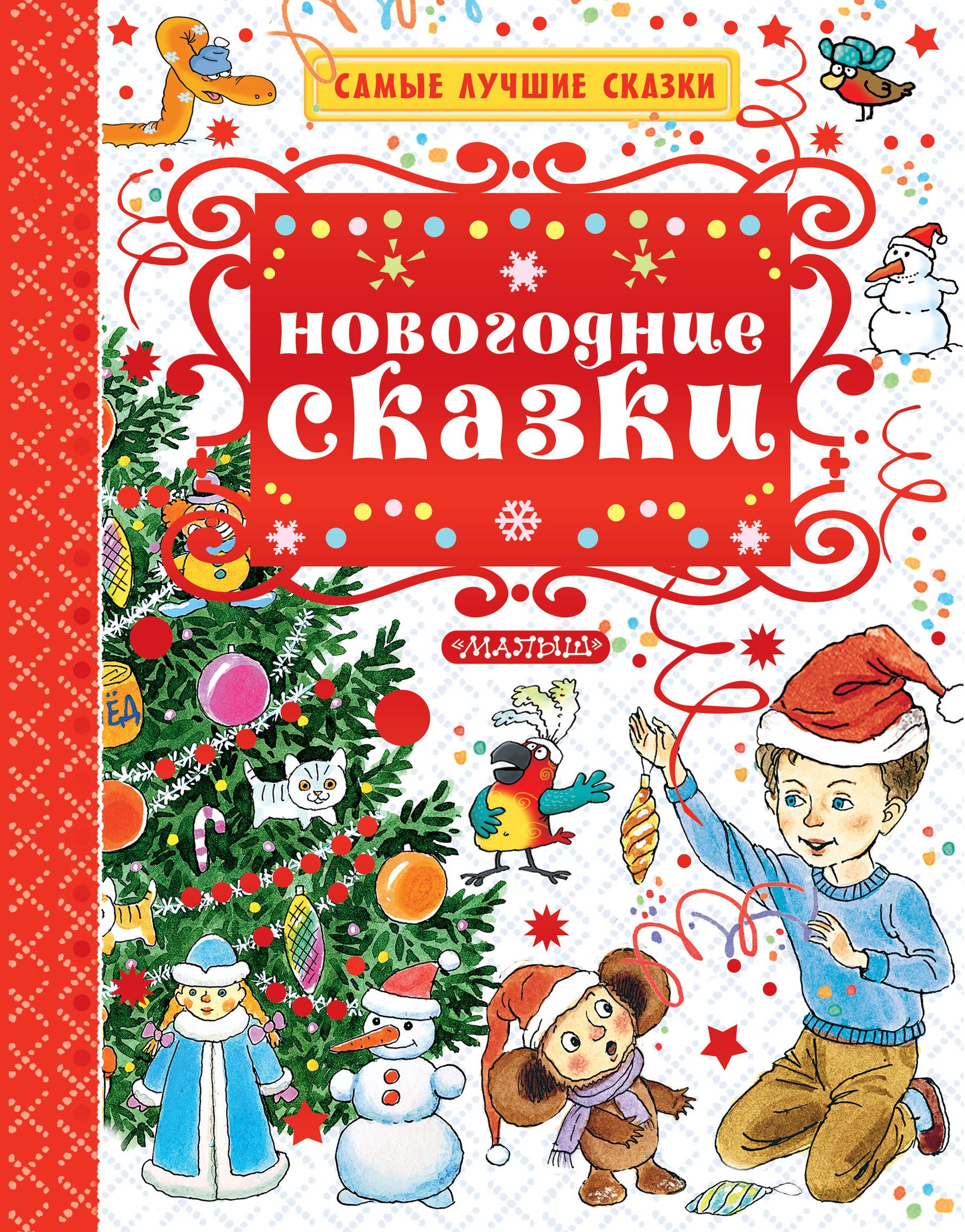 . Новогодние сказки парфенова ирина ивановна лучшие фанты на новый год